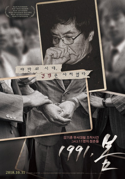 1991, 봄 | 권경원