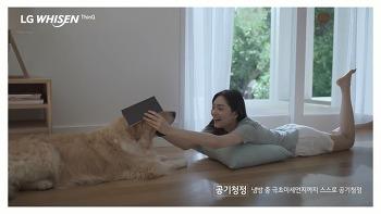 [영상] LG WHISEN ThinQ – 듀얼 냉방 공기청정 편 광고