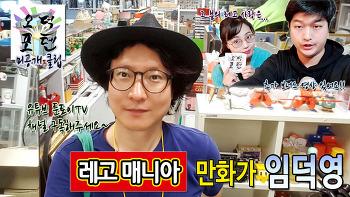 오덕포텐 92화 미공개 클립 '레고매니아 만화가 임덕영'