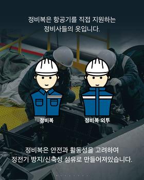 [카드뉴스 - 공군의 의복 2화. 정비복 편]