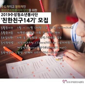 2019수성청소년봉사단 '친한친구14기' 모집