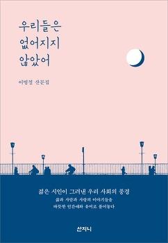 [경향신문] - [새책]『우리들은 없어지지 않았어』