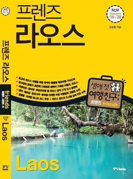 [프렌즈 라오스] 개정 4판 19~20