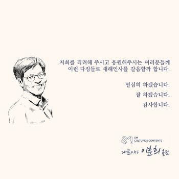 2019년 SM C&C 신년사