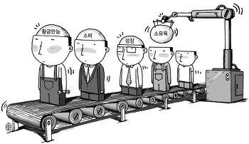 자본이 지배하는 사회는 살맛나는 세상인가