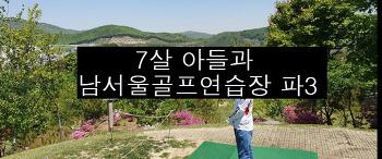 7살 아들과 함께한 남서울골프연습장 파3