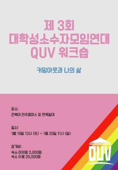 제 3회 QUV 워크숍