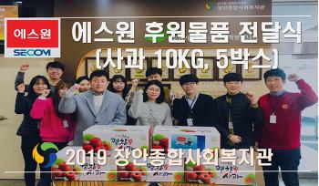 삼성에스원 설 명절 후원물품 전달