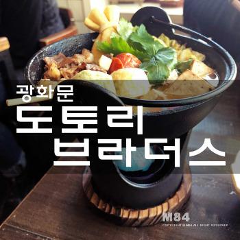 광화문 맛집 : 다시 찾은 도토리브라더스 :: 일본 가정식 전문점