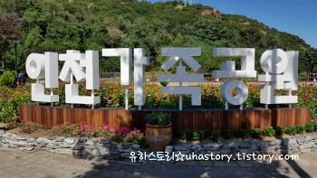 인천가족공원 할아버지 성묘다녀왔어요!