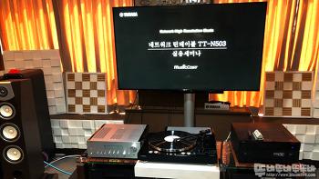 야마하 네트워크 턴테이블 TT-N503 실용세미나 후기 (5/11)