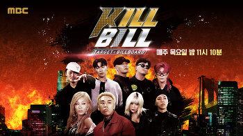 대한민국 국가대표급 힙합 아티스트 전쟁 <킬빌- KILL BILL>
