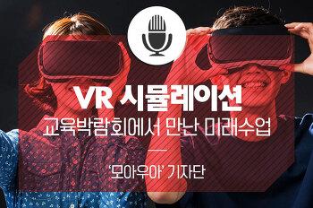 미래 수업에 대비하는 VR 시뮬레이션