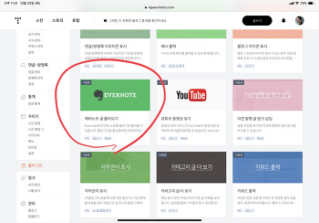 아이패드로 티스토리 포스팅 쉽게 하기(feat. 에버노트)