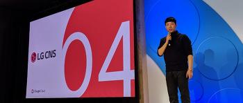 LG CNS, 구글 인공지능으로 제조 불량률 잡는다