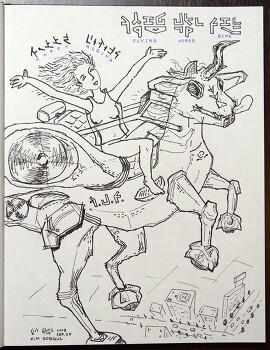 [자작그림] Flying Horse Bike (FHB)