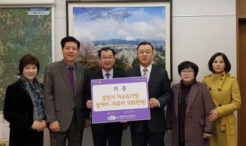 국제위러브유운동본부(장길자회장) - 저소득층 생계 의료비 지원!!