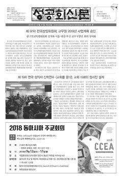 성공회신문 제924호