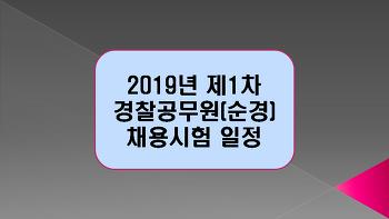 2019년 제1차 경찰공무원(순경) 채용시험 일정