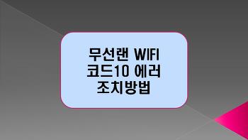 윈도우10 무선랜 와이파이(Wifi) 코드10 에러 조치방법