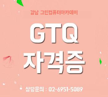 강남gtq학원 한달단기속성 수강료/가격
