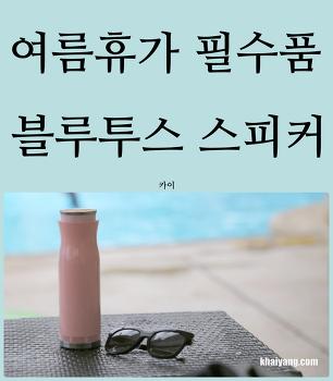 여름휴가 필수품! 블루투스 무선 스피커 추천