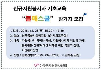 """신규자원봉사자 기초교육 """"볼매스쿨"""" 봉사자를 모집합니다~!"""