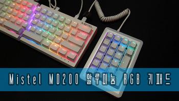 Mistel MD200 알루미늄 RGB 키패드