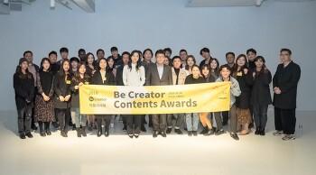 Be Creator 영상공모전의 피날레를 만나다!