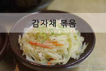 """[밑반찬] """"감자채 볶음""""이 쉽고 맛있어요~^^"""
