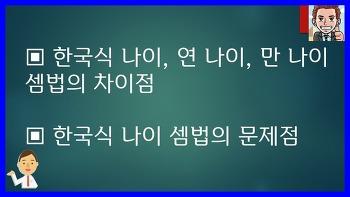 한국식 나이, 연 나이, 만 나이 셈법의 차이점과 한국식 나이 셈법의 문제점