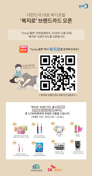 '복지로' 브랜드카드 오픈 안내