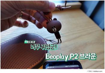 Beoplay P2 브라운 리미티드, 귀여운 라인프렌즈 블루투스스피커