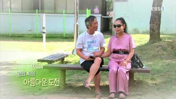 [EBS 희망풍경]경희 씨의 아름다운 도전