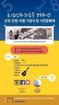 [20190516]군포에서 5.18민주화운동 39주년 기념행사 열려요