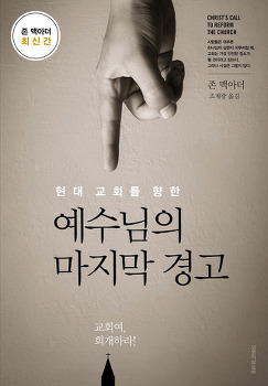 예수님의 마지막 경고 / 존 맥아더 / 조계광 / 생명의말씀사