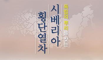 교보생명 '2019 대학생 아시아 대장정' 모집