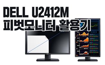 세로모니터(피벗기능)로 컴퓨터 작업속도 향상시키는 방법 by DELL U2412M