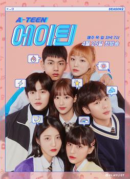 에이틴 시즌2 포스터 공개 에이틴 새로운 얼굴들까지!! 알아보자