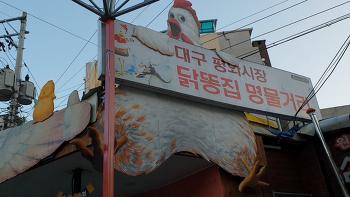 대구 여행 맛집 닭똥집 거리 부산통닭