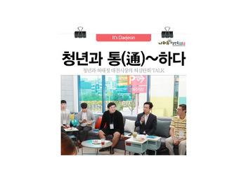 청년들과 통通하다!! 허태정 대전시장과 허심탄회 TALK