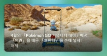 포켓몬 고(PokemonGO) 4월 커뮤니티 데이 이벤트 역린을 배운 보만다를 손에 넣자!!