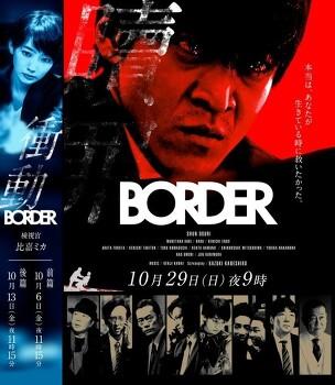 일드 보더(BORDER) 시즌2 속죄편 방영일 확정