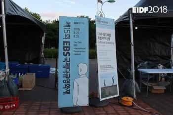 [EIDF2018] 야외상영 그 현장 속으로!