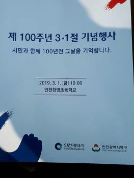 인천광역시 제100주년 3.1절 기념행사