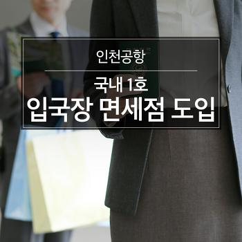 인천공항 국내 1호 입국장 면세점 도입