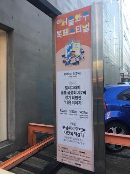 2017와우북페스티벌, 캘리그라피 전시전