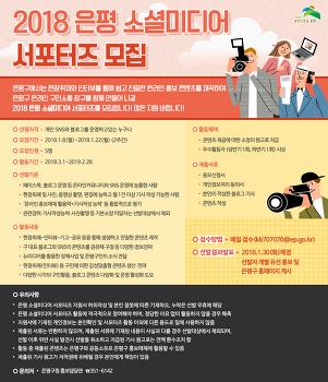 2018. 은평 소셜미디어 서포터즈 모집
