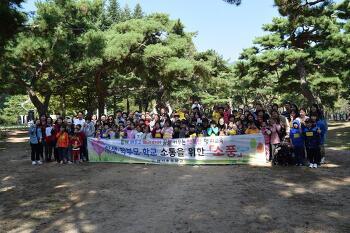 명지초 학생, 학부모 소통을 위한 다람쥐숲 소풍