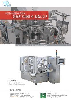 50년 역사의 자동포장기계 선두기업 (주)리팩